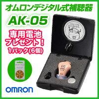 オムロン補聴器イヤーメイトAK-05/デジタル方式