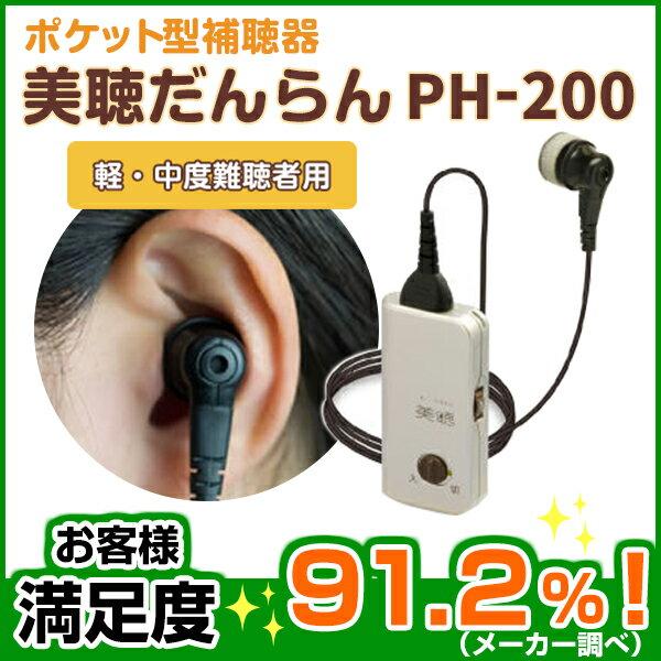 【ラッキーシール対応】補聴器 美聴だんらん PH-200 補聴器/集音器★
