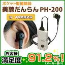 【くらしにプラスクーポン利用で500円OFF】補聴器 美聴だんらん PH-200