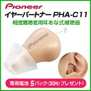 [ポイント5倍] パイオニア補聴器 イヤーパートナー PHA-C11