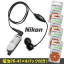 ニコン超小型ハイパワー集音器「クリップ・ミニ パワー」
