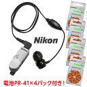 【電池4パック(6個入)付き】ニコン超小型ハイパワー集音器「クリップ・ミニ パワー」