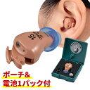 【期間限定!ポーチ&電池付】【土曜日出荷対応中】オムロン 補聴器 イヤメイトデジタル AK-15 デジタル式補聴器 耳あ…