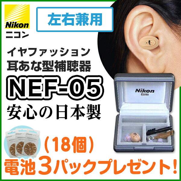 【くらしにプラスクーポン利用で最大500円OFF】【ニコン・エシロール】耳あな型補聴器 イヤファッション NEF-05 補聴器/集音器
