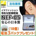 【聞き楽ケアクーポン利用で1000円OFF】【ニコン・エシロール】耳あな型補聴器 イヤファッション NEF-05 補聴器/集音器