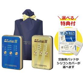 伊藤超短波 低周波治療器 AT-mini Personal II (ATミニ パーソナル2)アスリートのセルフケアをサポート 【特典!シリコン保護ケース付】