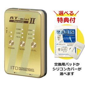 伊藤超短波 低周波治療器 AT-mini Personal II ゴールド ATミニ パーソナル2 微弱電流 マイクロカレント 治療器