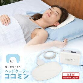全自動 水枕 ヘッドクーラー ココミン 日本製 正規品 温度設定可能 循環式水枕