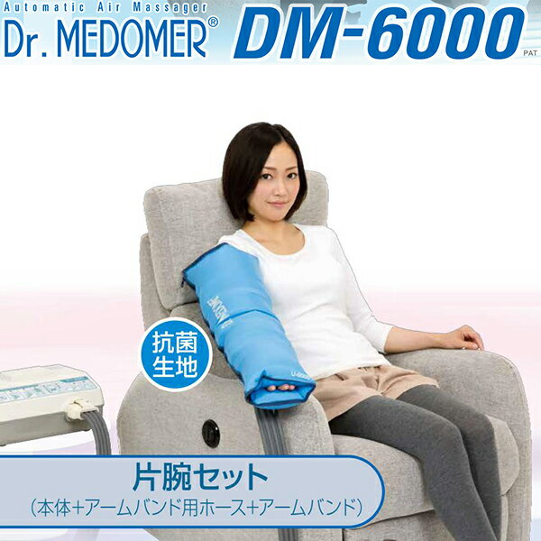 【送料無料】<家庭用エアマッサージ器> ドクターメドマー(Dr.MEDOMER) DM-6000 片腕セット(本体+アームバンド用ホース+アームバンド)リンパマッサージ器