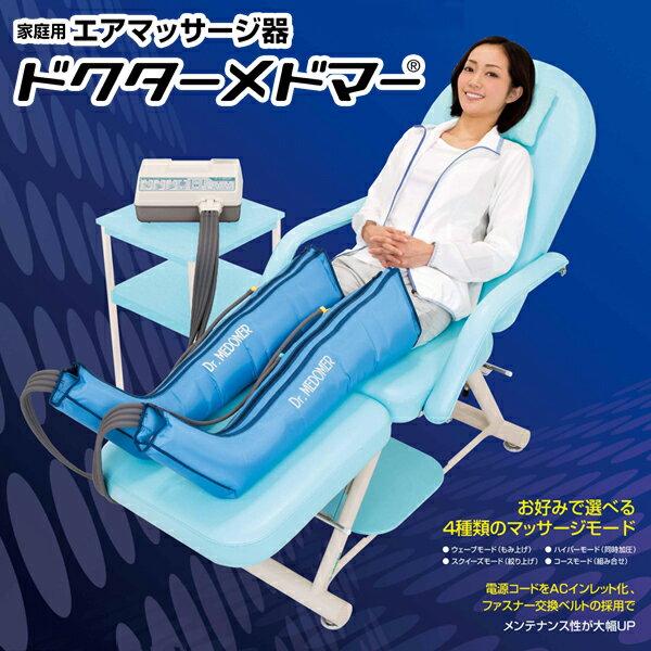 <家庭用エアマッサージ器> ドクターメドマー(Dr.MEDOMER) DM-6000 ロングブーツ両脚セット/エアマッサージャー/リンパマッサージ器/フットマッサージャー