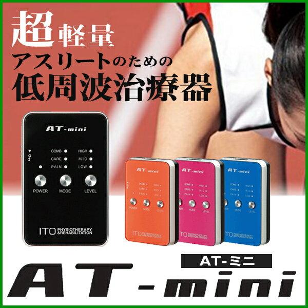 【ラッキーシール対象】伊藤超短波 低周波治療器 AT-mini(ATミニ)アスリートのセルフケアをサポート シリコンカバー・ストラッププレゼント!
