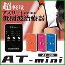 伊藤超短波 低周波治療器 AT-mini(ATミニ)アスリートのセルフケアをサポート 超軽量/4色から選べます