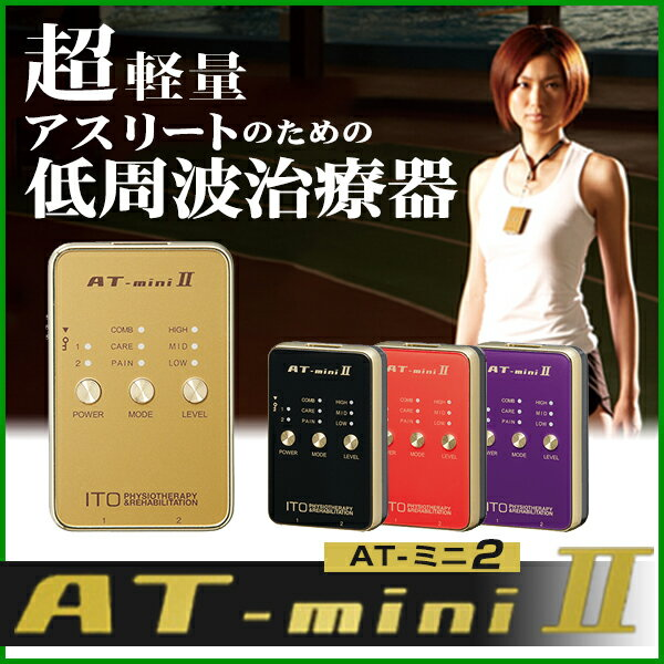 【ラッキーシール対象】伊藤超短波 低周波治療器 AT-mini II ( ATミニ 2 )アスリートのセルフケアをサポート シリコンカバー・ストラッププレゼント!