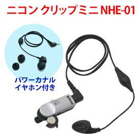 集音器 ニコン クリップミニ NHE-01 パワーカナルイヤホン付