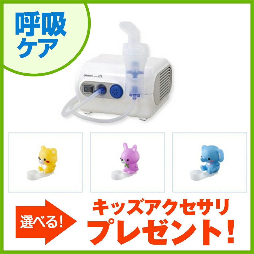 オムロン NE-C28 コンプレッサー式ネブライザー【吸入器】ネブライザ