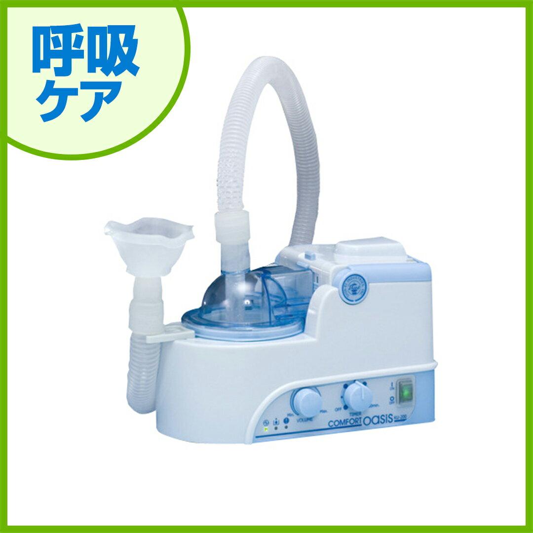 新鋭工業(株) 超音波式ネブライザー コンフォートオアシス ネブライザ 吸入器