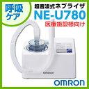 オムロン 超音波式ネブライザ(吸入器) NE-U780 ネブライザー♪