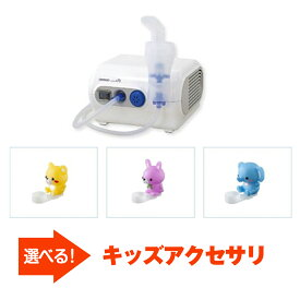 【500円OFFクーポン】オムロン コンプレッサー式ネブライザー 吸入器 NE-C28 小児用マスク・キッズアクセサリー付