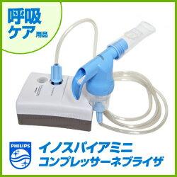 フィリップス イノスパイアミニ コンプレッサネブライザ(小児マスク付)携帯型吸入器/ネブライザー