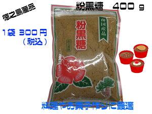 粉黒糖400g