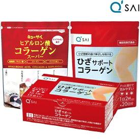 キューサイ ひざサポートコラーゲン 100g+ヒアルロン酸コラーゲンスーパー 100g+15袋入分包3点セット