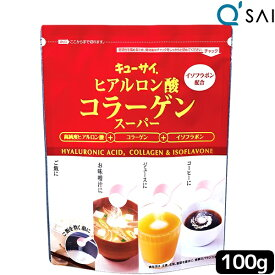【期間限定販売!】キューサイ ヒアルロン酸コラーゲン スーパー 100g