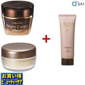 キューサイ コラリッチEX 洗顔+スペシャルケアセット1 今治タオル限定サービス