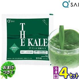 キューサイ 青汁 ザ・ ケール 冷凍 90g×7パック入 4セット 国産 送料無料 +おまけ付き