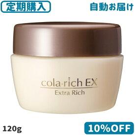 【定期購入】キューサイ コラリッチEX スーパーオールインワン美容ジェルクリーム ビッグサイズ 120g