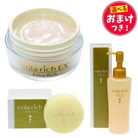 キューサイ コラリッチEX 55g +洗顔セット