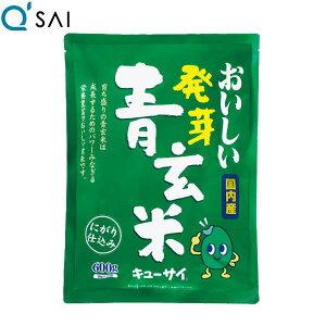 キューサイ 発芽青玄米 30g×20包