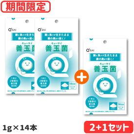 【期間限定】キューサイ 善玉菌 1g×14包 2袋購入+もう1袋プレゼント