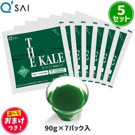 キューサイ 青汁 ザ・ケール 冷凍 90g×7パック 5セット +おまけつき