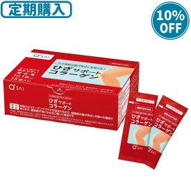 【定期購入】キューサイ ひざサポートコラーゲン15包入 5g×15包