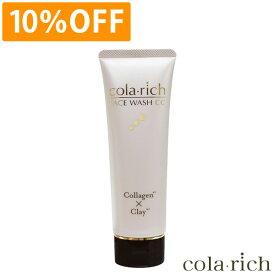 コラリッチ コラーゲン配合美容液洗顔 キューサイフェイスウォッシュCC(1本120g 約1カ月分)