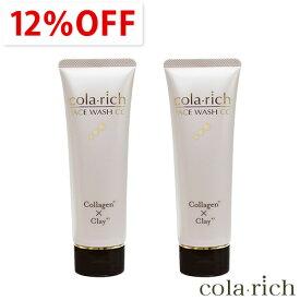 コラリッチ コラーゲン配合美容液洗顔 キューサイフェイスウォッシュCC 1本120g 2本まとめ買い