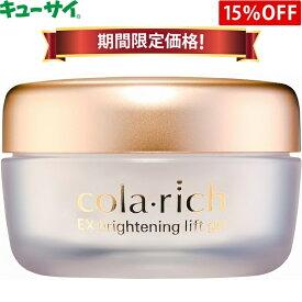 【期間限定 価格】キューサイ コラリッチEX ブライトニングリフトジェル55g