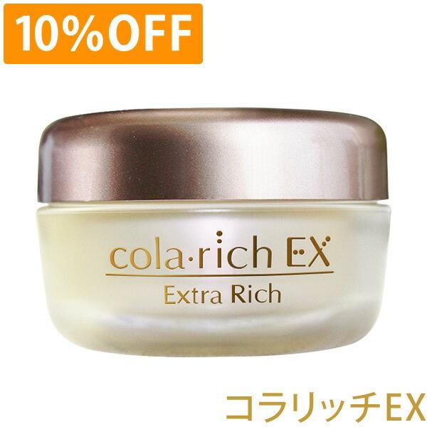 コラリッチEX (1個55g 約1カ月分)キューサイ スーパーオールインワン美容ジェルクリーム10%OFF