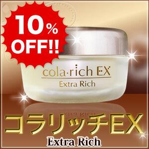 コラリッチEX10%OFF/キューサイ コラリッチEX(Extra rich)