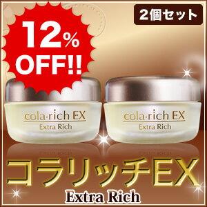 【12%OFF】コラリッチEX2個まとめ買い/キューサイ コラリッチ EX(Extra rich)