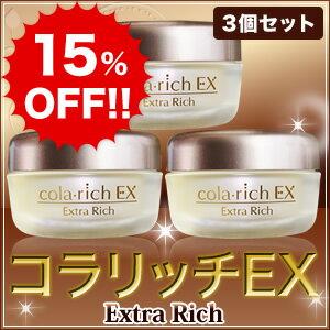 コラリッチEX 3個まとめ買い15%OFF/キューサイ コラリッチEX(Extra rich)