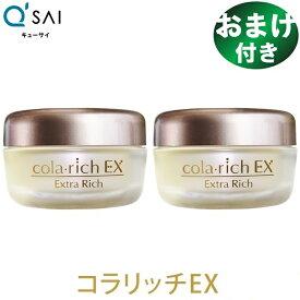 キューサイ コラリッチEX 55g 2個まとめ買い +おまけつき(お試しセット)
