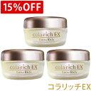 【15%OFF】コラリッチEX3個まとめ買い/キューサイ コラリッチEX