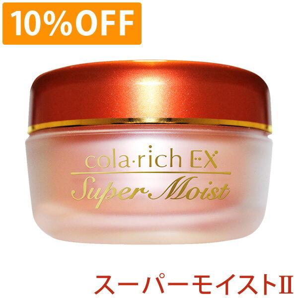 コラリッチEX スーパーモイスト2 (1個55g/約1ヵ月分)キューサイ スーパーオールインワン美容ジェルクリーム10%OFF