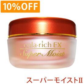 【10%OFF】コラリッチEX スーパーモイスト2 (1個55g/約1ヵ月分)キューサイ スーパーオールインワン美容ジェルクリーム