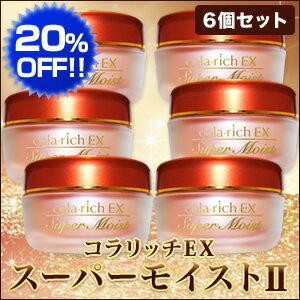 【20%OFF】コラリッチEXスーパーモイスト2【6個まとめ買い】
