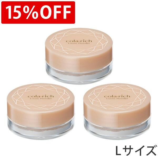 【15%OFF】コラリッチ ルースパウダーLサイズ3個まとめ買い/キューサイ