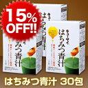 キューサイ はちみつ青汁30包3箱まとめ買い15%OFF【1箱30包(1日2包で15日分)】