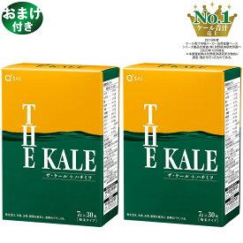 キューサイ はちみつ青汁 ザ・ケール+ハチミツ 粉末 7g×30本 2箱まとめ買い +おまけ付き