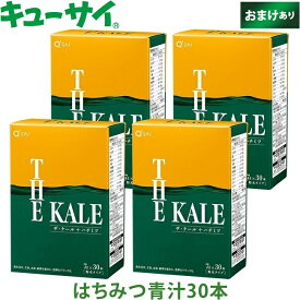 キューサイ はちみつ青汁 粉末7g×30本 4箱まとめ買い おまけつき